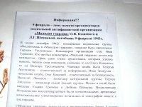"""Областной месячник героико- и военно-патриотической работы """"Мужество воина"""""""