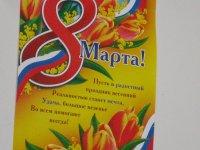 Мероприятие, посвященное Международному женскому дню 8 марта