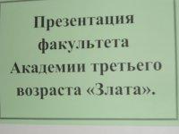 """Презентация факультета Академии третьего возраста """"Злата"""""""