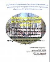 Международная выставка-ярмарка инновационных образовательных проектов - 2013