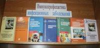 """Выставка литературы """"Иммунопрофилактика инфекционных болезней"""""""