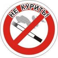 «Борьба с табакокурением»