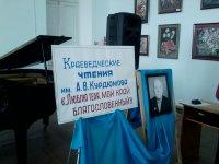 Краеведческие чтения имени А.В. Курдюмова в Карсуне