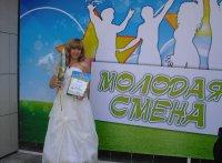 """Областной конкурс """"Молодая смена - 2014"""""""