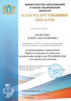 Чествование победителей областного конкурса