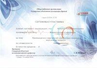 Всероссийская конференция «Противоречия современной кардиологии»
