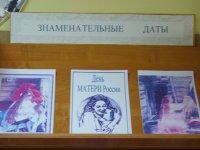 Выставка ко Дню матери.