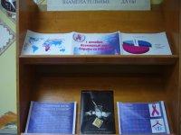 Выставка к Всемирному дню борьбы со СПИДом.