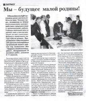 СМИ Вешкаймского района.