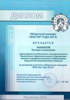 """Мастер года - 2014"""
