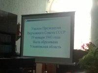 «Ульяновская область- Земля Симбирская»