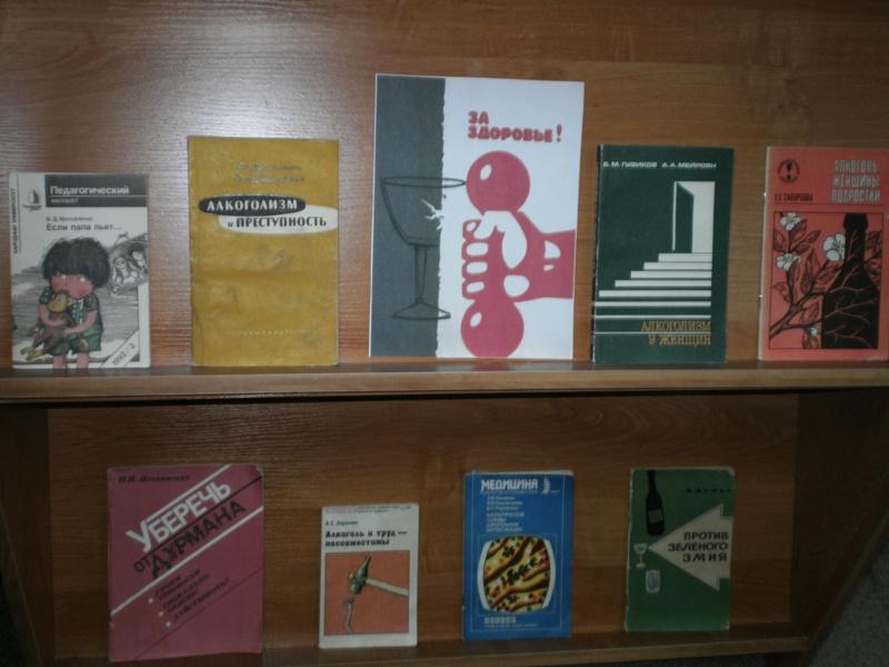 Борьба с алкоголизмом в библиотеке