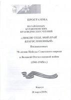 III районные Курдюмовские краеведческие чтения.