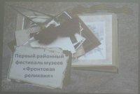 """Музейный фестиваль """"Фронтовая реликвия""""."""