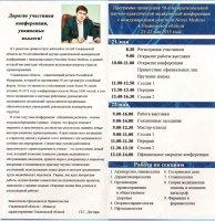 """50-ая Межрегиональная научно- практическая медицинская конференция"""""""