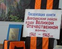 "Презентация книги ""Карсунский район  в годы ВОв"""