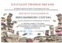 Благодарность за участие в мероприятиях центральной районной библиотеки им. Н.М.Языкова.