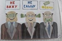 Неделя антикоррупции.