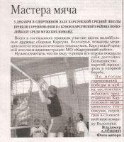 О нас пишут в газетах. Успехи в спорте.
