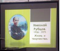 80-лет со дня рождения поэта - Николая Рубцова.