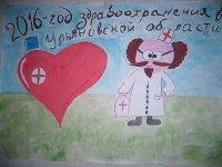 2016 год- год Здравоохранения Ульяновской области