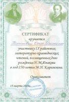 Литературно-краеведческие чтения