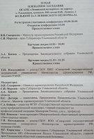 Пленарное заседание 51-ой научно-практической конференции