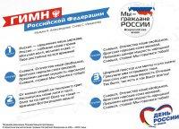 Акция «Мы - граждане России», посвященная Дню России