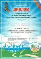 I Межрегиональный детско-юношеский фестиваль патриотической песни
