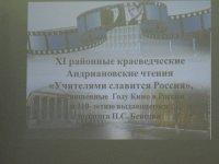 XI районные  Андриановские чтения