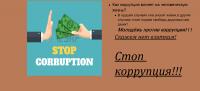 Неделя антикоррупционных инициатив