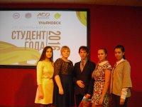 Студент года Ульяновской области