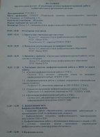 Круглый стол «О реализации системы профориентационной  работы в образовательных организациях региона»