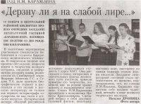 О нас пишут в газетах... «Карсунский вестник» № 46 от 18 ноября 2016 года