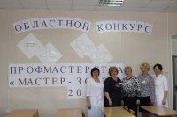 областной конкурс профмастерства
