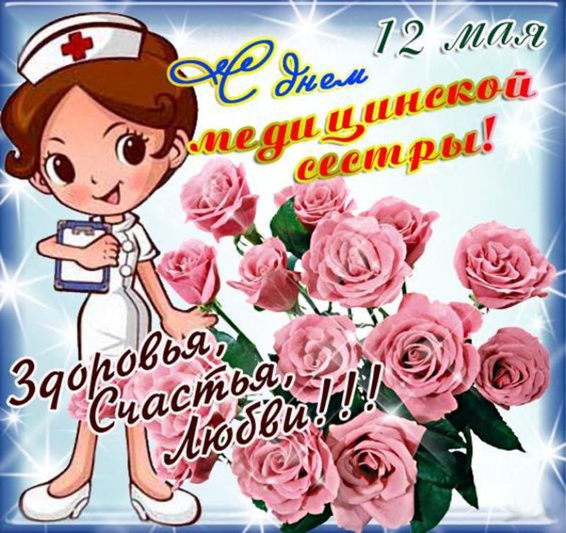Прикольные поздравления к дню медицинской сестры