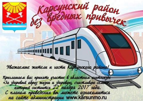 областной агитпоезд