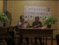 общежитие . встреча с комсомольцами