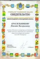 стипендия Клауса