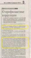 заметка в газете