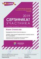 Об участии во всероссийском конкурсе «Zaсобой»