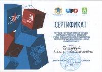 Семинар «Молодые профессионалы» (WorldSkills Russia)