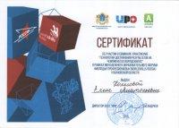 Семинар-практикум «Молодые профессионалы» (WorldSkills Russia)