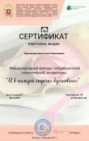 конкурс литературы