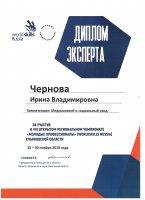 Конкурс «Молодые профессионалы» (WorldSkills Russia)