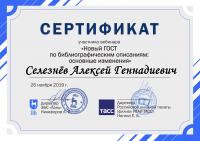 Вебинар ЭБС Лань