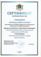 Лучший наставник в Ульяновской области в 2019 году