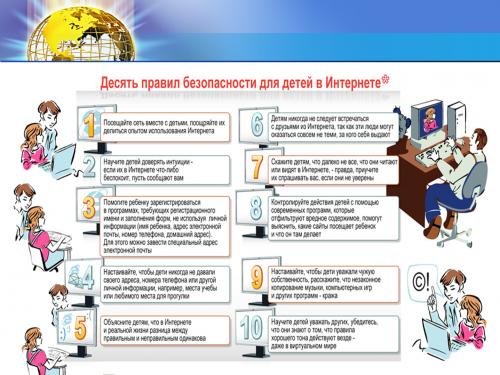 10 правил безопасности в интернете