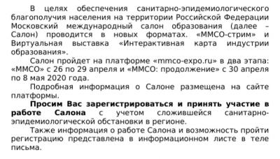 ММСО-стрим