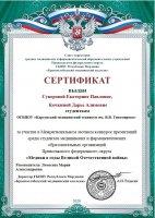 """Итоги конкурса """"Медики в годы войны"""""""